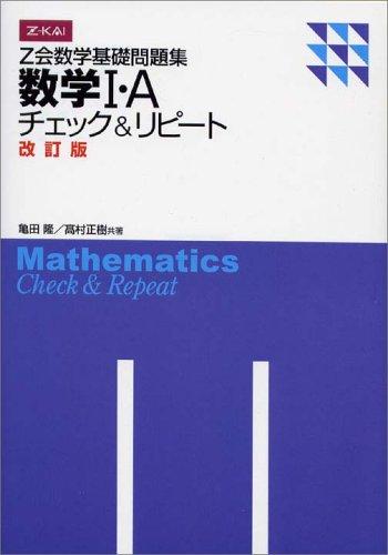 Z会数学基礎問題集 数学Ⅰ・A チェック&リピート 改訂版