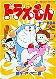 ドラえもんカラー作品集 第5巻 初期作品編 (てんとう虫コミックススペシャル)