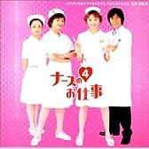 「ナースのお仕事4」オリジナル・サウンドトラック/鴨宮諒(CCCD)