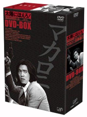 太陽にほえろ! マカロニ刑事編 DVD-BOXII