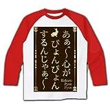(クラブティー) ClubT ごちうさ「あぁ^~心がぴょんぴょんするんじゃぁ^~」 ラグラン長袖Tシャツ(ホワイト×レッド) M ホワイト×レッド