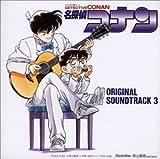名探偵コナン オリジナル・サウンドトラック3