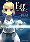 Fate/stay night 全20巻 (西脇だっと、TYPE-MOON)