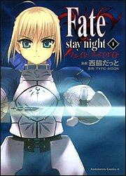 Fate/stay night (1) (カドカワコミックスAエース)