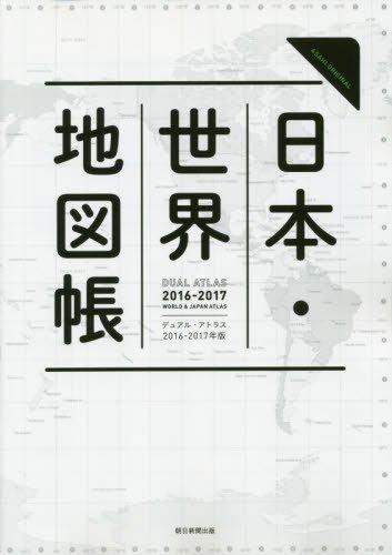 デュアル・アトラス【日本・世界地図帳】2016-2017年版 (アサヒオリジナル)