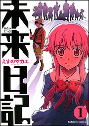 未来日記 (1) (角川コミックス・エース)