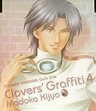 ときめきメモリアル Girl's Side Clovers'Graffiti Vol.4 姫条まどか