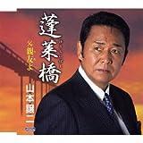 蓬莱橋♪山本譲二