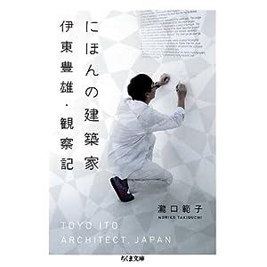 にほんの建築家 伊東豊雄・観察記 (ちくま文庫)