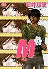 M-エム- 第2巻