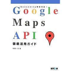 Google Maps API�O�ꊈ�p�K�C�h