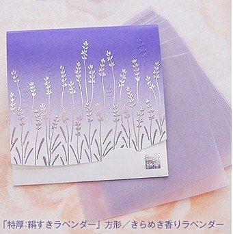 鎌倉四葩のあぶらとり紙 きらめき香りラベンダー 方形サイズ 20枚入