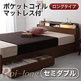 棚・照明付き収納ベッド Roi-long ロイ・ロング ポケットコイルマットレス付き セミダブル ブラック