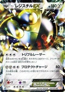 ポケモンカード BW5 【 レジスチルEX 】【R】 PMBW5-RN034-R 《リューノブレード》