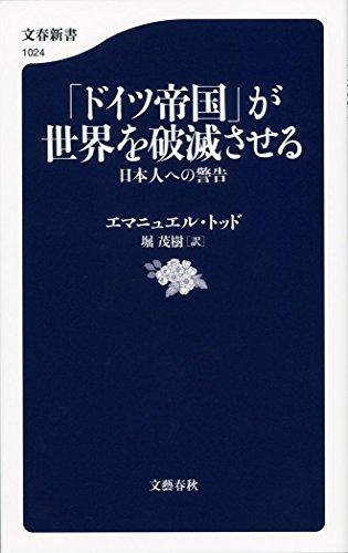 「ドイツ帝国」が世界を破滅させる 日本人への警告 (文春新書) (文春新書 1024)