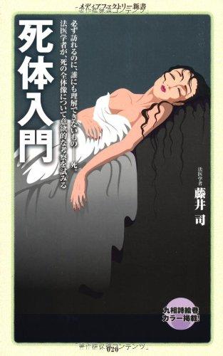 死体入門 (メディアファクトリー新書)