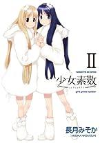 少女素数 (2) (まんがタイムKRコミックス フォワードシリーズ)