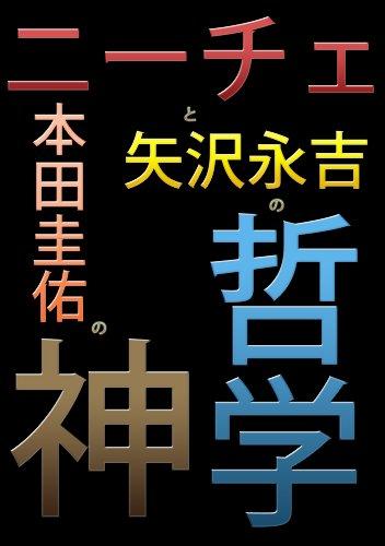 ニーチェと矢沢永吉の哲学、本田圭佑の神