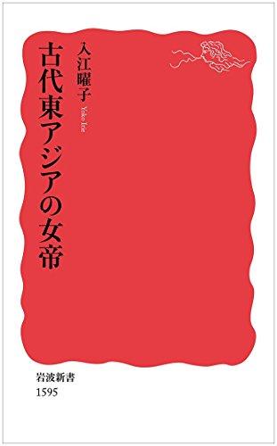 古代東アジアの女帝 (岩波新書)