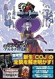 CODE OF JOKER コンプリートVer.1.1-アルカナの覚醒- (ホビージャパンMOOK 542)