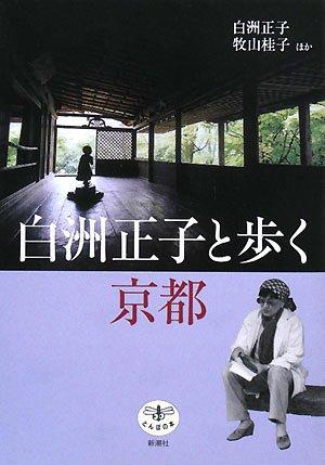 白洲正子と歩く京都 (とんぼの本)