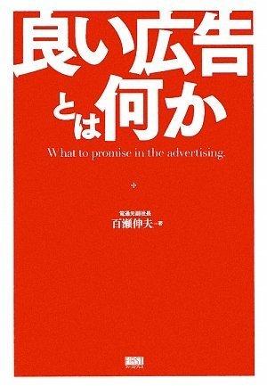 良い広告とは何か