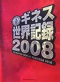 ギネス世界記録 2008 (2008)