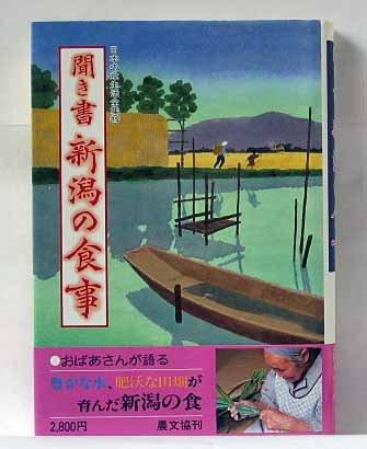日本の食生活全集 (15)