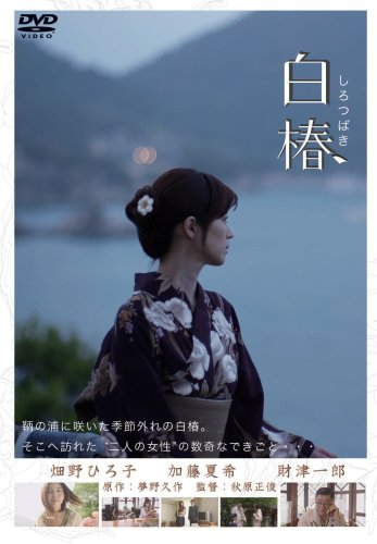 白椿 [DVD]