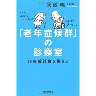 「老年症候群」の診察室 超高齢社会を生きる (朝日選書)