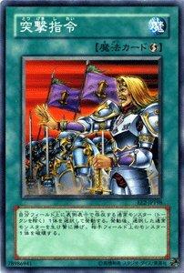 遊戯王カード 【 突撃指令 】 EE2-JP198-N 《エキスパートエディション2》