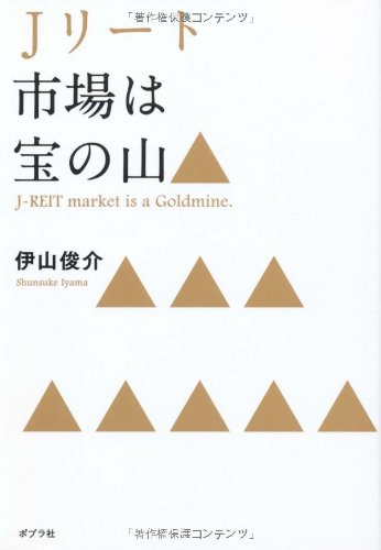 Jリート市場は宝の山