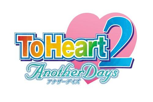 ToHeart2 AnotherDays 初回限定版 (予約特典+Amazon.co.jp オリジナルスティックポスター1枚付)
