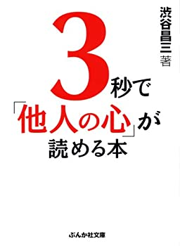 3秒で「他人の心」が読める本 (ぶんか社文庫 (し-3-3))
