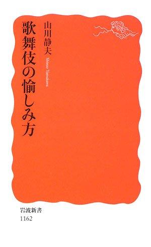 歌舞伎の愉しみ方