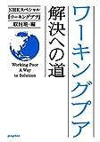 ワーキングプア 解決への道(ポプラ文庫)