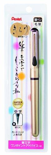 Pentel Portable Fude Brush Pen, Kirari, Gold Body (XGFKPX-A)