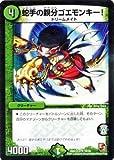 デュエルマスターズ【蛇手の親分ゴエモンキー!】【レア】DMX12-a-010-R ≪ブラック・ボックス・パック 収録≫ シングルカード