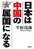 日本は中国の属国になる