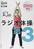 DVD付き 幻のラジオ体操第3
