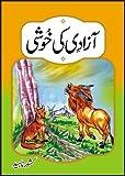 img - for Azadi Ki Khushi book / textbook / text book