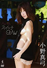 スイッチONo! 小野真弓DVD
