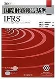 国際財務報告基準(IFRS)〈2009〉