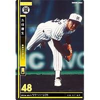 オーナーズリーグ マスターズ2013 OLM02/033/MT/久保康生/1990年阪神