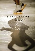 キス・アンド・クライ