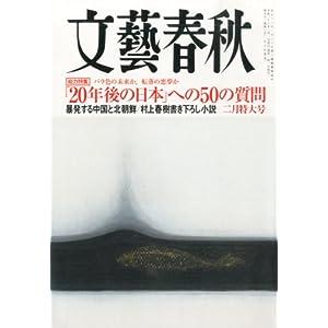 文藝春秋 2014年 02月号 [雑誌]