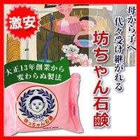 畑惣一郎 坊っちゃん石鹸 釜出し一番 175g