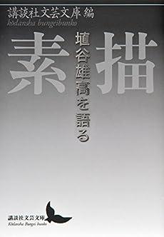 素描 埴谷雄高を語る (講談社文芸文庫)