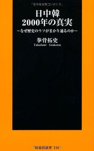 日中韓2000年の真実 ~なぜ歴史のウソがまかり通るのか~ (扶桑社新書)