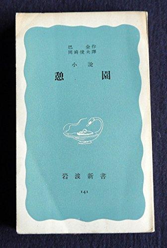 憩園―小説 (1953年) (岩波新書〈第141〉)